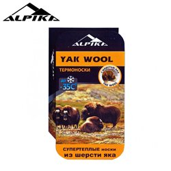 Термоноски ALPIKA YAK WOOL
